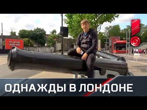 Аршавин и Арсенал. «Однажды в Лондоне». Специальный репортаж