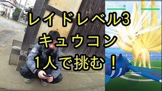 【ポケモンGO】キュウコンにソロで挑む!
