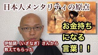 【お金持ちの言葉】日本の神話に隠された日本人のメンタリティのルーツに迫る!