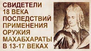Николаас Витсон. Эпидемия окаменевания 18 века по всему миру