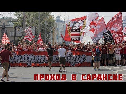 Проход фанатов Спартака в Саранске 27.07.2019