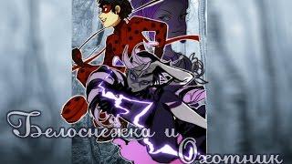 AD^ Miraculous LadyBug\ Белоснежка и охотник 2 (Пародия)