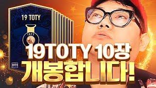 무려1000만원!? 본캐19TOTY팩 10장 지금 개봉합니다!! 역대급ㄷㄷ 피파4