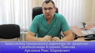 видео Больница павлова.