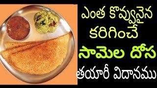 Millets Dosa Recipe    Dosa Batter Recipe In Telugu    Healthy & Tasty Millets recipe    Poppyalley