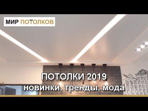 Потолки 2019. Натяжные потолки: новинки, мода, тенденции, тренды.