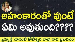 Arrogance అహంకారం వుంటే ఏమి అవుతుంది?? By Sri Chaganti Koteswara Rao Garu