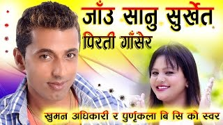 New Lok Dohori Geet || JAU HIDA SURKHET || By Khuman Adhikari & Purnakala BC 2017