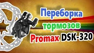 Тормоза Promax DSK-320 разборка, замена тормозных колодок!(В этом видео рассмотрим как перебрать тормозной калипер Promax DSK-320, как заменить колодки, как правильно собра..., 2016-02-23T18:08:56.000Z)