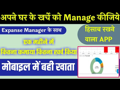 Expense Manager | Manage Your Expense & Income || By Techno Solutions