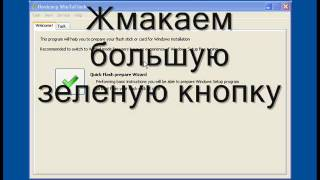 Установка Windows XP с флешки USB (WinToFlash)