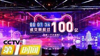 《第一时间》聚焦双十一:天猫1分36秒破百亿 20191111 1/2 | CCTV财经