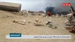 استشهاد و إصابة مالا يقل عن 105 مدنيين من حجور في هجمات للحوثيين