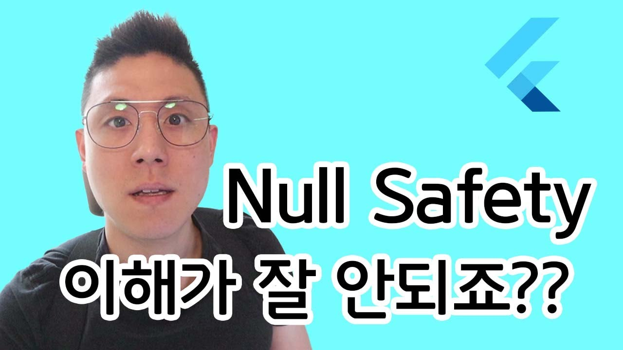 Null Safety 깔끔하게 이해하고 가세요!! flutter2.0 #더코딩파파