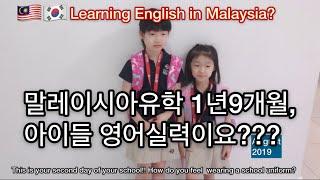 말레이시아 조기유학 1년9개월, 아이들 영어실력은? …