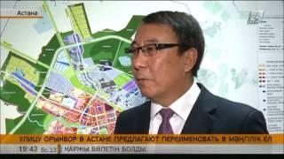 Улицу Орынбор в Астане предлагают переименовать(, 2016-10-13T14:28:34.000Z)