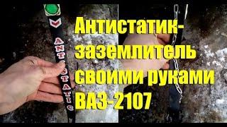 Антистатик-заземлитель своими руками ВАЗ-2107