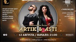 Artik & Asti (Артик и Асти) Тебе все можно, Половина, Никому не отдам