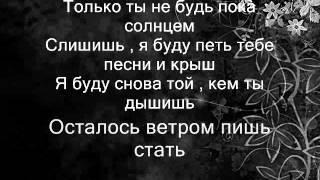Максим Ветром стать lyrics