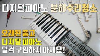 디지털피아노 수명은 얼마동안? 분해수리청소