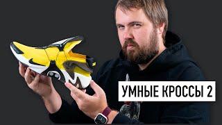 видео: Nike Adapt Huarache - распаковка умных кроссовок, попытка 2!