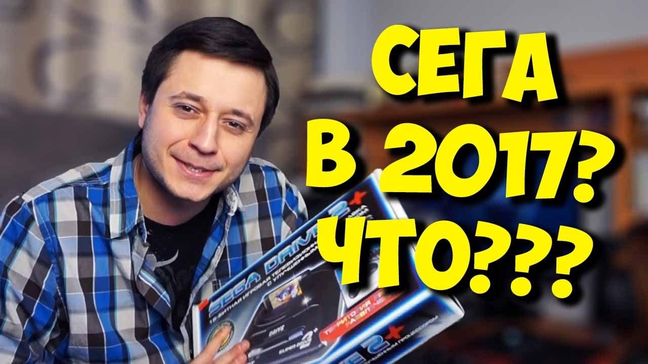 СЕГА НА 16 БИТ В 2017! / ИГРОВАЯ КОНСОЛЬ ИЗ ПРОШЛОГО