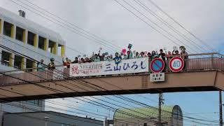 高知県南国市出身の演歌歌手・三山ひろしさんの、第68回NHK紅白歌合...