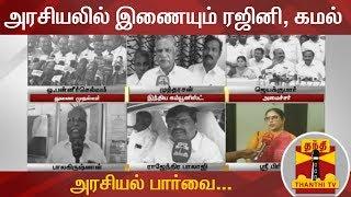 அரசியலில் இணையும் ரஜினி, கமல் - அரசியல் பார்வை... | Rajinikanth | Kamal Haasan