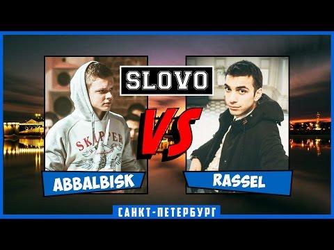 SLOVO | Saint-Petersburg – ABBALBISK vs RASSEL [ЧЕТВЕРТЬФИНАЛ, II сезон]