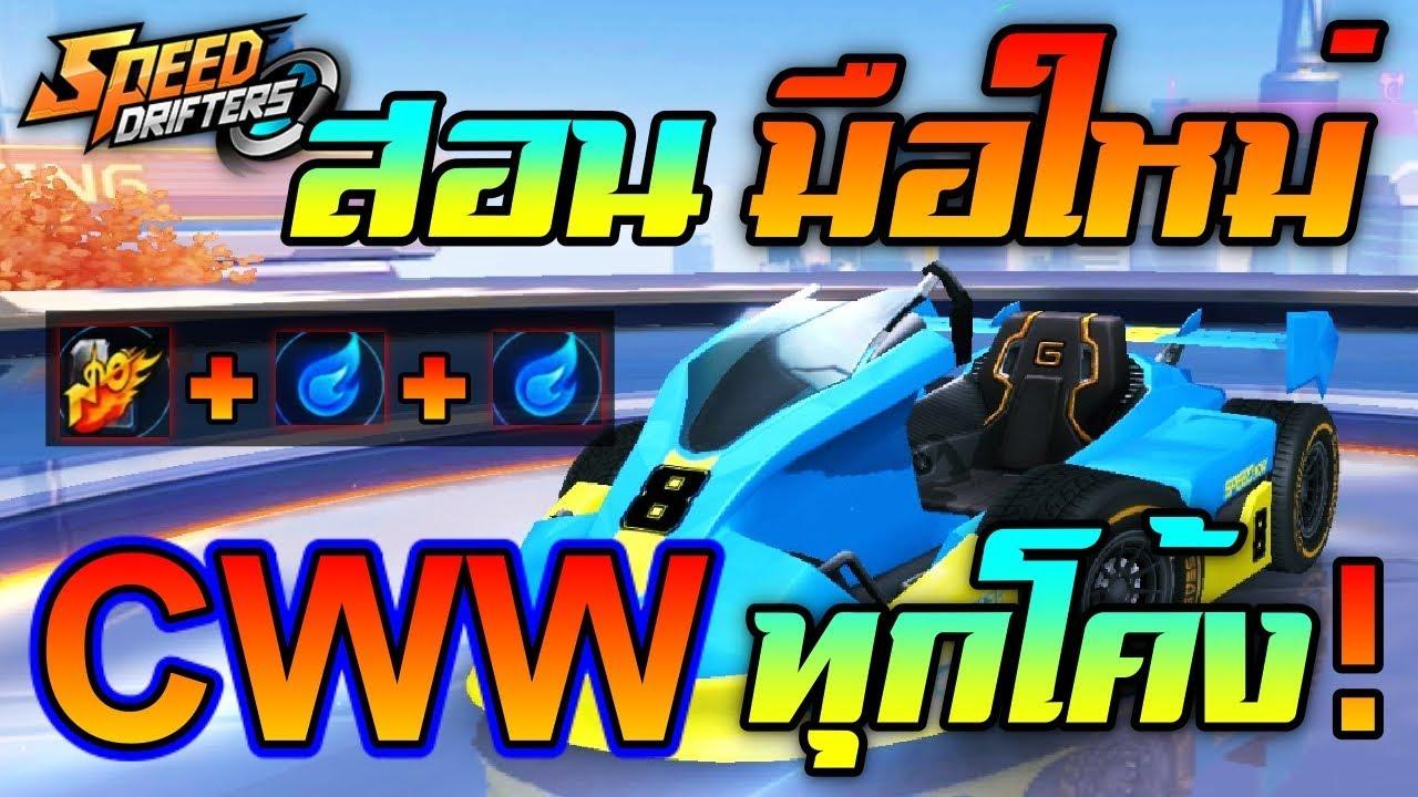 Download ทำ CWW ทุกโค้งยังไง ?? | สอนมือใหม่ Garena Speed Drifter
