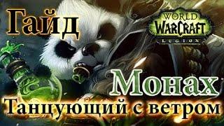 WoW Legion - Гайд по монаху пве - Танцующий с ветром