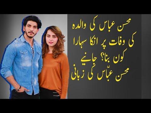 Mohsin Abbas Ki Maa Ki Wafaat Ka Ghamgeen Waqiyah | Ek Nayee Subah With Farah | Aplus