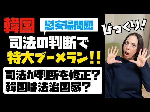 韓国、司法の判断で特大ブーメラン!「慰安婦問題」司法が判断を修正。韓国は法治国家?