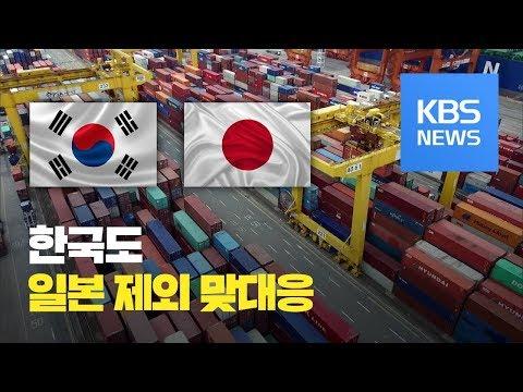 한국도 '백색국가'서 일본 제외...앞으로 전개 방향은? / KBS뉴스(News)