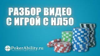 Покер обучение | Разбор видео с игрой с НЛ50
