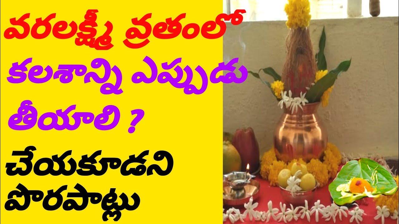 Varalakshmi vratam douts/how to move varalakshmi kalasam/importent things  to do on varalakshmi puja