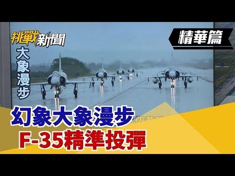 【挑戰精華】幻象大象漫步F-35精準投彈 完勝中俄怕了吧!?