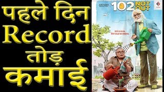 102 Not Out Box Office Collection | Amitabh Bachchan & Rishi Kapoor | 1st Day Collection