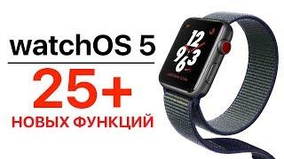Самый полный обзор watchOS 5 для Apple Watch | ProTech