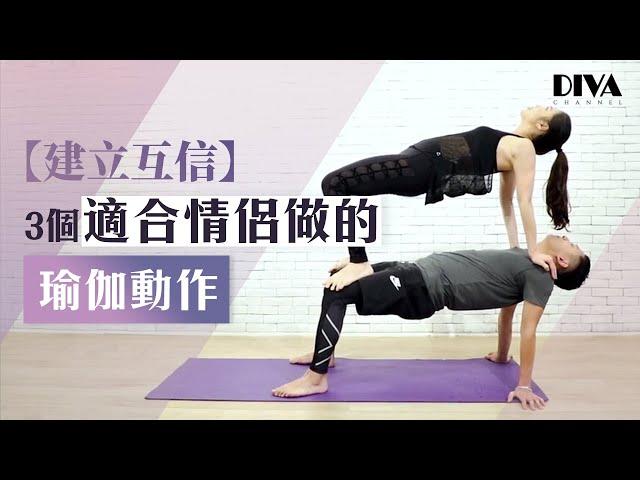 【建立互信】3個適合情侶做的瑜伽動作