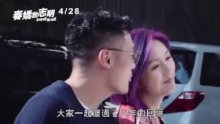 【春嬌救志明│4/28】幕後花絮_集體記憶