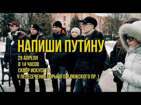 Надоел. 29.04.2017. Псков