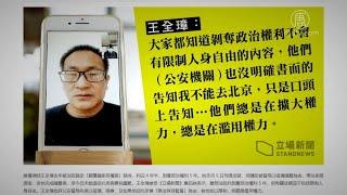 709最後律師王全璋終於回家了|新唐人亞太電視|20200429