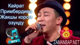 Кайрат Примбердиев - Жакшы кором озуңду ( 2016 music version)