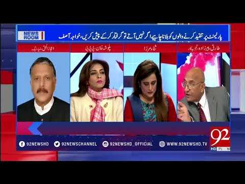 News Room - 18 January 2018 - 92NewsHDPlus