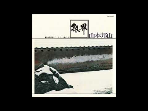 Hozan Yamamoto 銀界 - Silver World (1971) (Full Album)