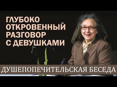 Откровенный разговор с девушками (Отношения до брака) - Людмила Плетт
