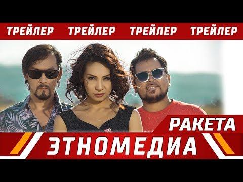 РАКЕТА   2-Трейлер - 2019   Режиссер - Элдар Турдумамбетов