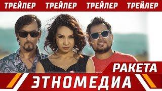 РАКЕТА | 2-Трейлер - 2019 | Режиссер - Элдар Турдумамбетов
