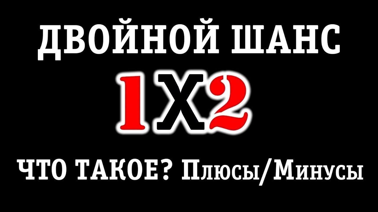 Что означает двойной шанс [PUNIQRANDLINE-(au-dating-names.txt) 49